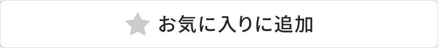 10h mk ギガ クリスタル