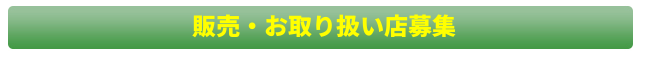 ギガクリスタルAg+抗菌・抗ウイルスコート剤販売店募集