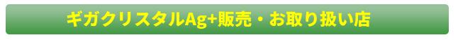ギガクリスタルAg+取扱店